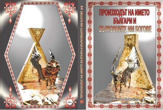 Произходът на името българи и върховните им богове