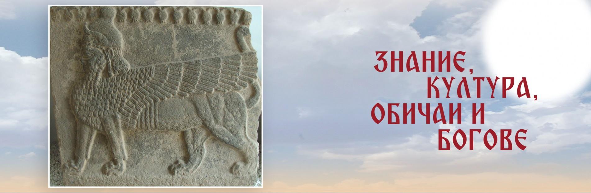 Знание, култура, обичаи, богове