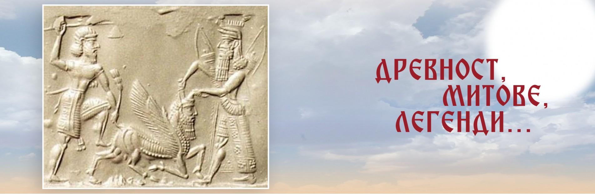Древност, митове, легенди